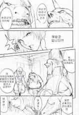 (SC31) [Manga Super & Millenium-Garage (Nekoi Mii, Sennenya Yoshito)] Momoiro Ganbitto (Peach Colored Gambit) (Final Fantasy XII) [Korean]