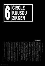 [Circle Kuusou Zikken (Munehito)] Kuusou Zikken vol.6 (Bleach) [French]