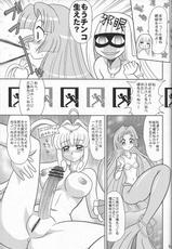 [Mutsuya] Napei Mame [Mermaid Melody Pichi Pichi Pitch] (futa)