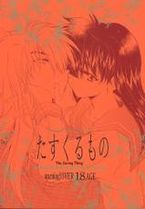 (C59) [Toko-ya (Kitoen)] Tasukurumono (red cover) (Inu Yasha) [English]