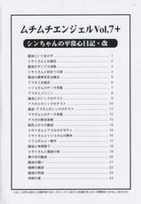 Muchi Muchi Angel Vol.7+ (Evangelion) [English]
