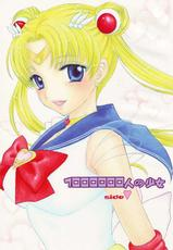 [Sailor Q2(RYÖ)] 1000000-nin no Shoujo side heart (Sailor Moon) (C73) [Hi-Res]