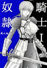 [KUSARI][Dorei Kishi 1][Fate stay night][English]
