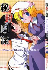 Report of Ghostly Field Club (Touhou Project)