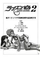 (C68) [Skirt tuki (keso)] Love Angel 2 (Dirty Pair)