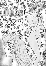 [Revolutionary Girl Utena] Model Utena 2 (METAL)