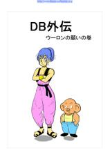 DB Gaiden (dragon ball)