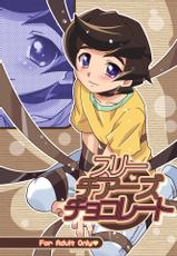 [Ura Urethan] Three Cheers Chocolate (Onmyou Taisenki) (shota)