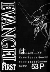 [Keumaya (Inoue Junichi)] EVANGEL FIRST [2nd Edition]
