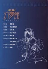 [T2 Art Works, Tony Taka] - Shiryusha Book (sora no iro mizu no iro, genmukan)