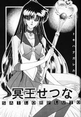sailor pluto, sailor moon, bousou fuhatsudan, big breasts