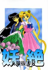 youzetsu(sailormoon)