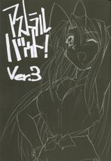 [Studio TRIUMPH] ASTRAL BOUT Ver.3 (Love Hina)