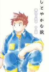 Shitoyaka (Yaoi / Shota) (Digimon)
