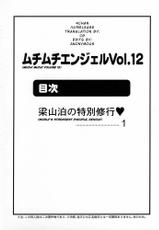 Muchi Muchi Angel Vol.12 [English]