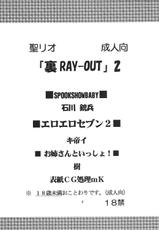 [St.Rio] URA ray-out2 (Eureka Seven)