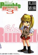 [MARUTA] Harima No Manga Michi Vol.3 (School Rumble)