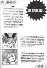Imasara 01 (Dirty Pair)