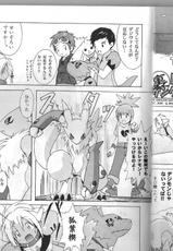 Digimon Dragon Sanctuary (Furry)