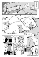 Unknown Pokemon Doujin (Furry)