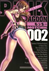 (C71) [Motchie Kingdom] Pink Lagoon 002 (Black Lagoon)